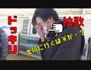 【ドッキリ】旅行先を勝手に変えてみた!大阪→???Part1