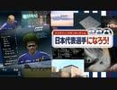 【JM】芋山智雄(イモヤマトモヲ)奮闘記 ~代表初選出編~【日本代表選手になろう!】