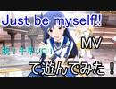 【ミリシタ】Just be myself!!(MV)で遊んでみた!