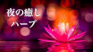 夜の癒しハープ【睡眠用BGM】心やすらぐ優しい音色
