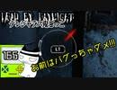 【3周年】スキルチェックのバグはダメやろ!!?#165【配信DbD】
