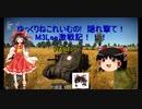 【WerThunder】ゆっくりねこれいむの!隠れ撃て!M3Lee激戦記 Part10