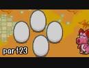 マリオ&ルイージRPG実況 part23【ノンケ冒険記☆HP1最低レベルの緑と共に多重縛り】