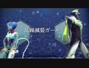 【MMDタイバニ】乱躁滅裂ガール