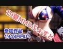 【19夏MMDふぇすと本祭】真琴式武蔵 / Revolver【Fate/MMD】