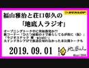 福山雅治と荘口彰久の「地底人ラジオ」  2019.09.01
