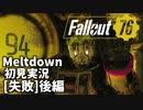 【初見実況】Fallout76 Vault94ソロ失敗 後編【Meltdown】
