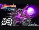 【実況】ウルトラマンFighting Evolution Rebirth【Part3】