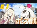 【実況】穢なき漢の初体験【艦これ】2019夏イベント♡part2