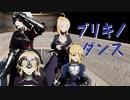 【Fate/MMD】セイバーとジャンヌでブリキノダンス【with.オルタズ】
