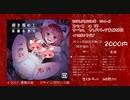 ボツ+再録音声集CD「掃き溜め 1」サンプル