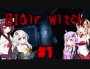 【Blair Witch】 4人が呪いの森で捜索する!#1 VOICEROID実況