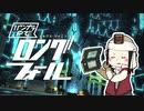 【FF14】「ロングフォール(シルクス・ツイニングBGM)」をバンブラPで耳コピ