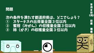 【箱盛】都道府県クイズ生活(95日目)2019年9月2日