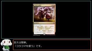 【MTG MO】魔境物語 No.049 マルドゥ石鍛冶 その1【モダン】