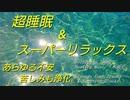 【リラックス・睡眠用BGM】超睡眠/あらゆる不安苦しみの浄化/リラックス/活力UP【396Hz】・オト音T