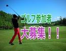 ゴルフ参加者大募集⛳️