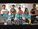 【session.1】ビーレジェンド マッチョ対談!【ビーレジェンド鍵谷TV】