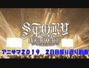 アニメロサマーライブ2019振り返り動画 2日目