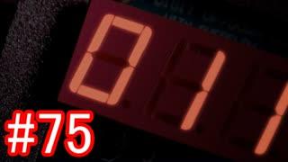 【428】封鎖された渋谷の事件を解決していくよ☆#75【実況】