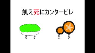 飢え死にカンタービレ【VOICEROID劇場】