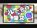 柴又リレー合作6