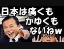 韓国の反応!麻生財務相「GSOMIA破棄?日本は痛くもかゆくもないねw」と冷徹すぎる反応を受け大発狂!マジで終わったな…【KAZUMA Channel】