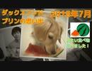 【思い出】ダックスフンド プリンのアルバム集(2018年7月)【Memories】 Dachshund Purin July 2018