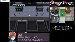 ポケットモンスター ブラック RTA おまけ part11/10