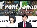 【Front Japan 桜】在韓米軍撤退はあるのか? / 混迷する香港[桜R1/9/3]