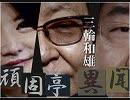 【頑固亭異聞】日本文化滅亡論[桜R1/9/3]