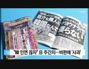 日本の週刊誌「韓国なんていらない」...嫌韓より断交!韓国YTN