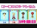 【◎3時間目×】町一番のおしゃれさん決定戦【WiiPartyU】