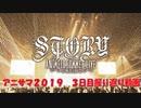アニメロサマーライブ2019振り返り動画 3日目