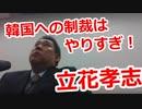 【立花孝志】韓国への制裁は厳しすぎ!YouTubeのアンケートは偏ってる!!