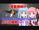 【ACE COMBAT 7】琴葉姉妹がフライトスティックEX2とTrackIRでACEに挑戦 15【VOICEROID実況】