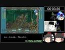 (ゆっくり実況)ロックマンXアニバーサリーコレクション Xチャレンジ ハード ステージ4RTA 8:21