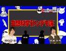 空想科学トンデモ論 #45 出演:羽多野渉、斉藤壮馬
