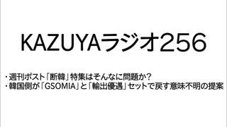 【KAZUYAラジオ256】韓国側が「GSOMIA」と「輸出優遇」セットで戻す意味不明の提案