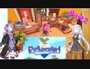 【Re:Legend】ゆかりさんとあかりちゃんがモンスターと農場生活 part2【VOICEROID実況】