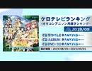 アニソンランキング 2019年8月【ケロテレビランキング】