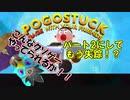 【Pogostuck#2】壺おじリスペクトと噂の苦行ゲーにチャレンジ!