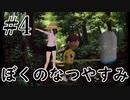 まだ夏を終わらせない!ぼくのなつやすみポータブル~ムシムシ博士とてっぺん山の秘密~part4