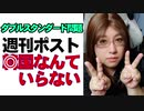 週刊ポスト「韓国なんていらない」がネットで話題 ダブルスタンダード問題を考える
