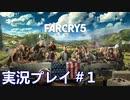 ファークライ5【ジョン・シード篇】実況プレイ#1