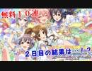 【デレステ】-シンデレラフェス-無料ガシャ二日目【実況プレイ動画】