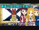 【カウントしm@s】泰葉の架空戦記支援! ~歴代ウソm@s祭り~【開催まであと1ヶ月!】