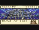 【爆走兄弟レッツ&ゴー‼️ミニ四駆GB】全レーサーを周回遅れにするハマーD PART9