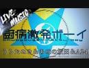 《LIVE風音響》厨病激発ボーイ - うらたぬき&あほの坂田&A24