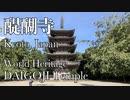 世界文化遺産の京都の総本山醍醐寺を参拝・御朱印|World Heritage Kyoto DAIGOJI Temple